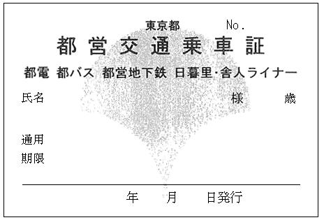 東京都精神障害者都営交通乗車証条例施行規則